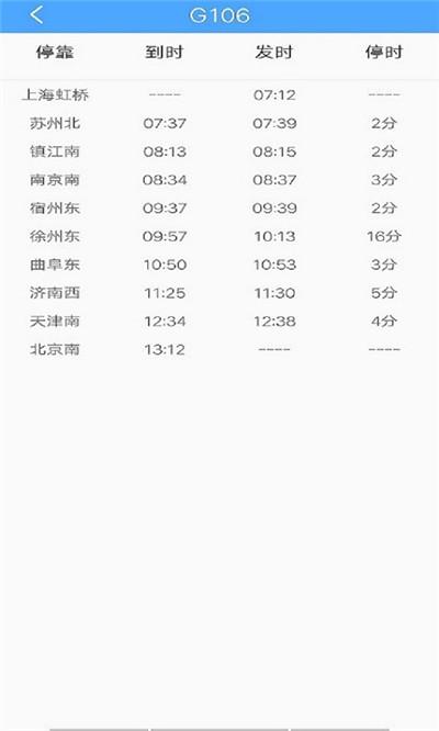 飞船时刻表截图1