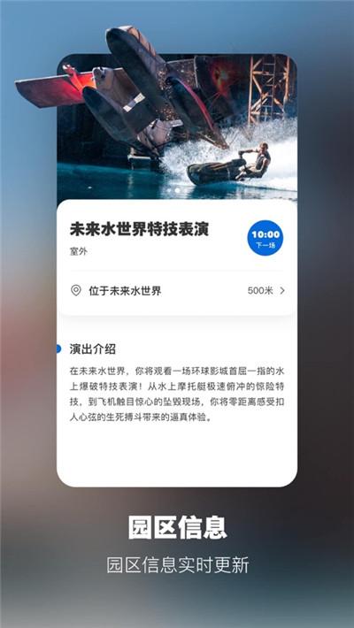北京环球度假区截图1