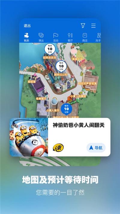 北京环球度假区截图2