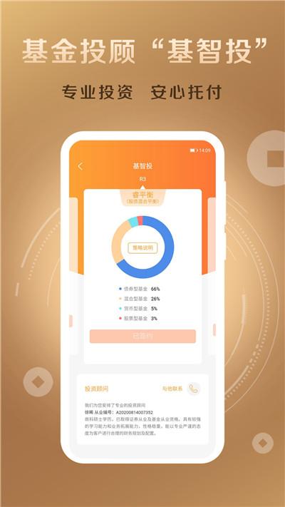 国联证券尊宝app截图2