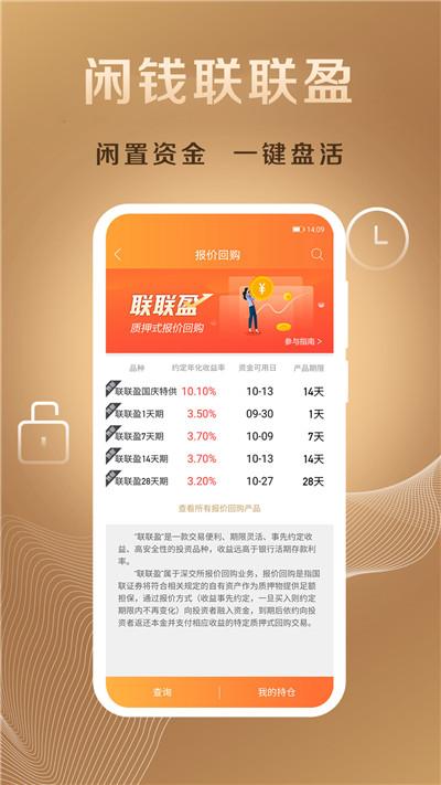 国联证券尊宝app截图3