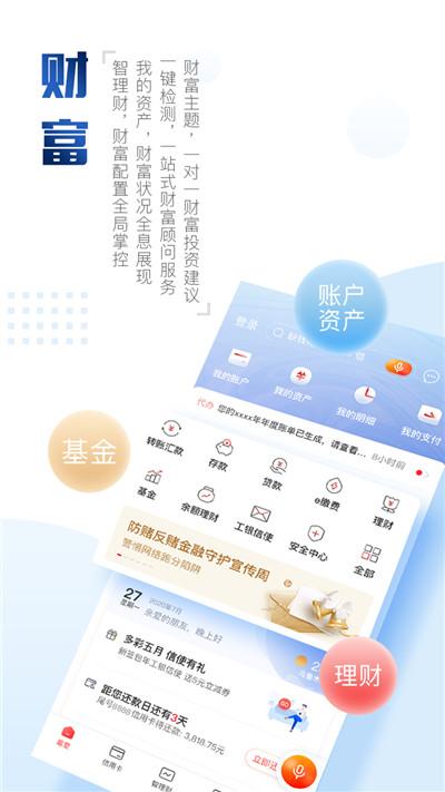 中国工商银行app截图1