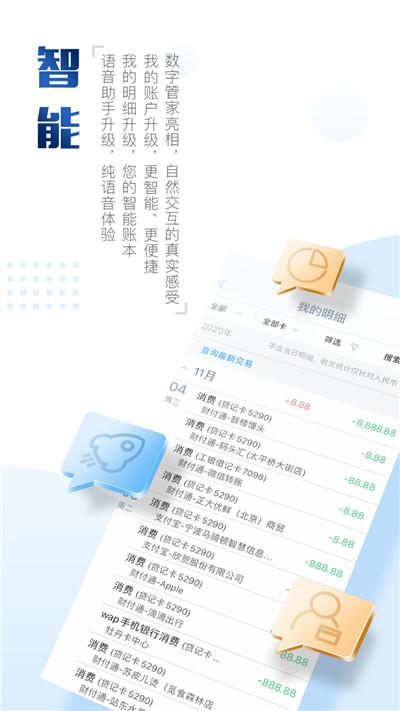 中国工商银行app截图2