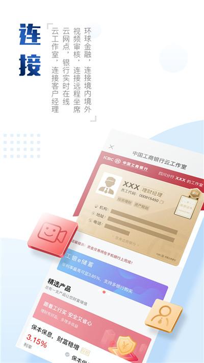 中国工商银行app截图3