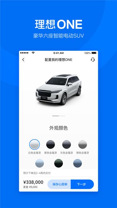 理想汽车app截图1