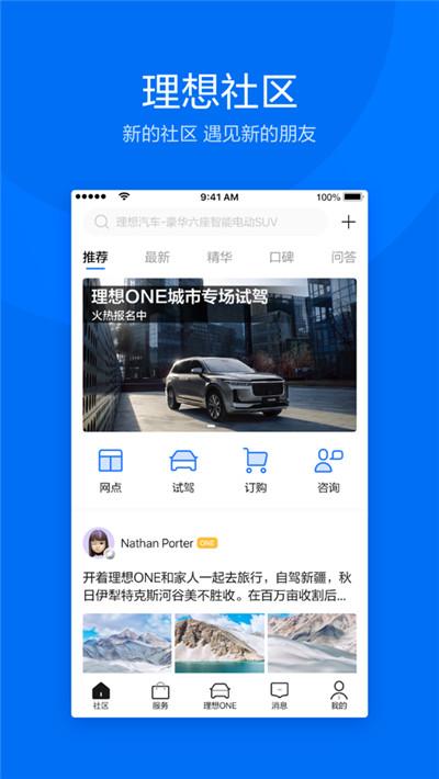 理想汽车app截图2