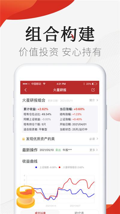 好股票app截图3