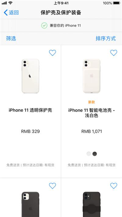 Apple Store截图2
