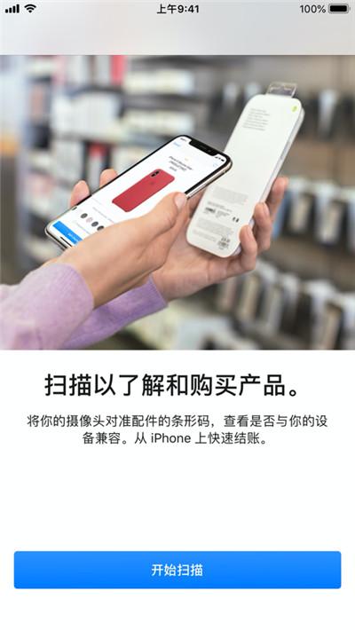 Apple Store截图3
