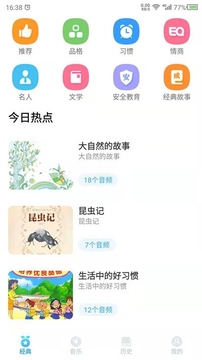 听故事app截图1