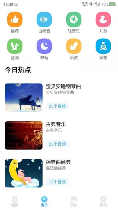 听故事app截图2