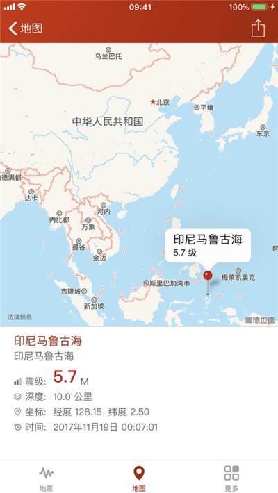 地震云播报v1.3.1苹果版截图1