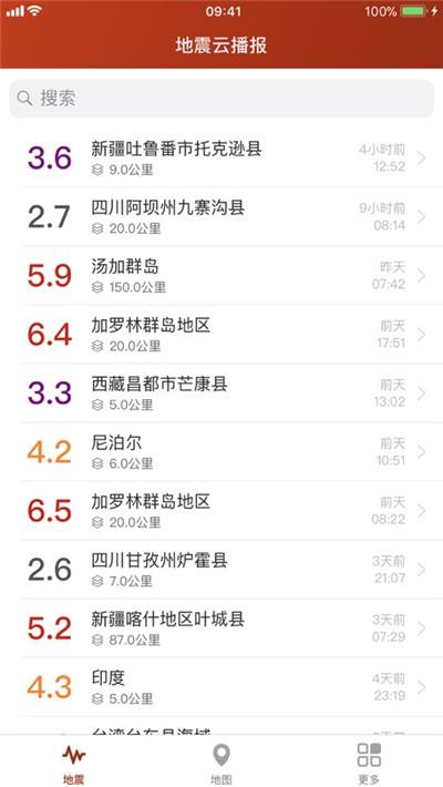 地震云播报v1.3.1苹果版截图2