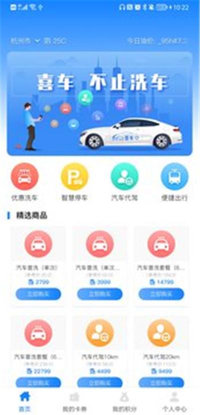 喜车v1.0.0安卓版截图2
