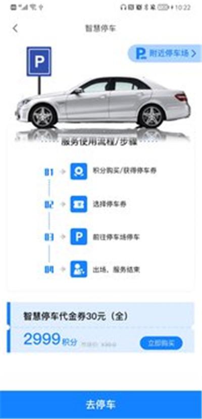喜车v1.0.0安卓版截图3