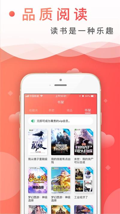 飞卢小说v5.7.1安卓手机版截图1