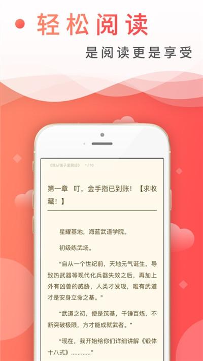 飞卢小说v5.7.1安卓手机版截图2