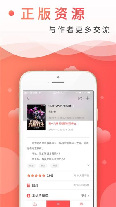 飞卢小说v5.7.1安卓手机版截图3