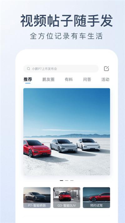 小鹏汽车v3.7.0安卓手机版截图1