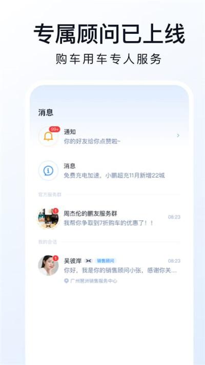 小鹏汽车v3.7.0安卓手机版截图2