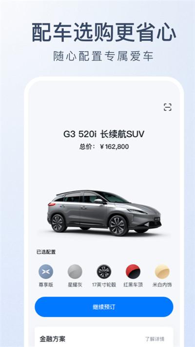 小鹏汽车v3.7.0安卓手机版截图3