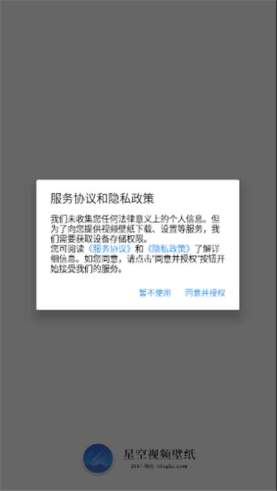 星空视频壁纸 v5.8.7安卓版截图1