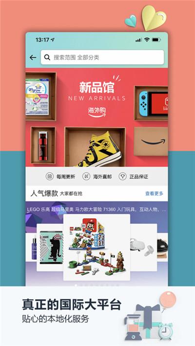 亚马逊中国 一站放心购全球截图1