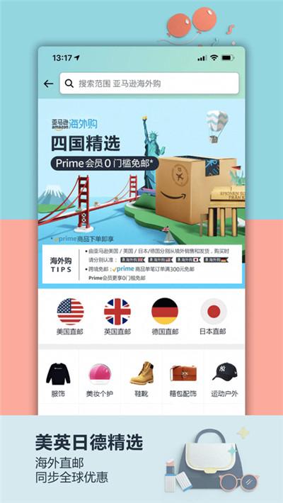 亚马逊中国 一站放心购全球截图2