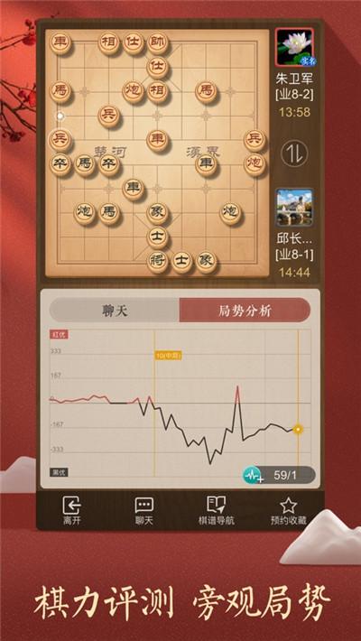 天天象棋腾讯版截图1