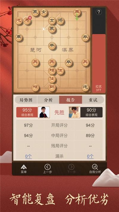 天天象棋腾讯版截图2