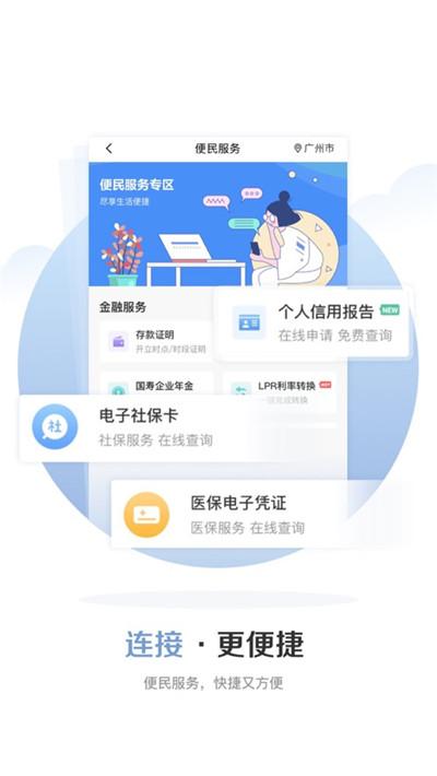 广发银行手机银行截图3