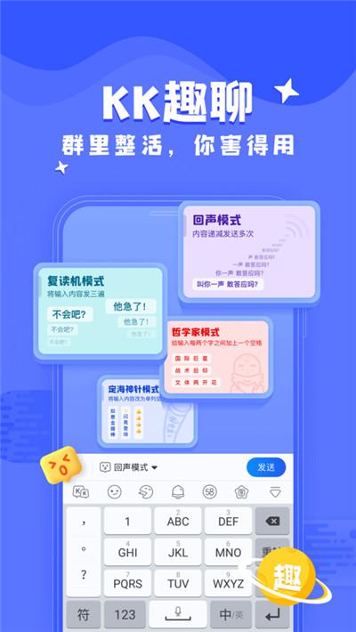 KK键盘v2.0.2.9158安卓手机版截图3
