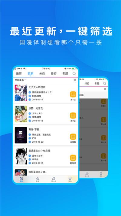 动漫之家v3.6.3安卓手机版截图1