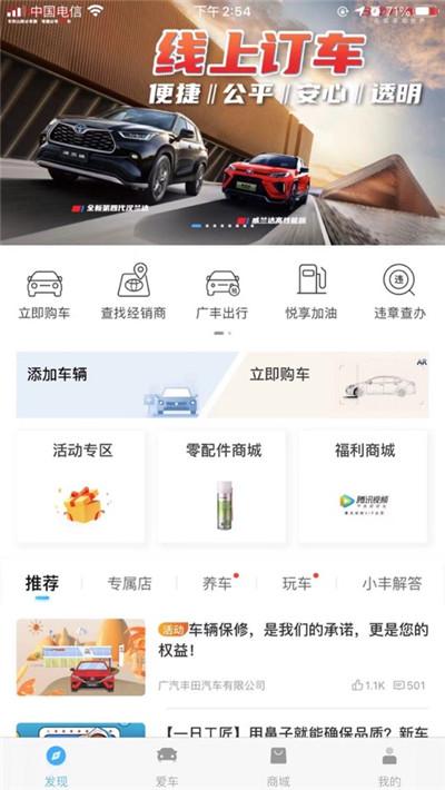 广汽丰田丰云行app截图1