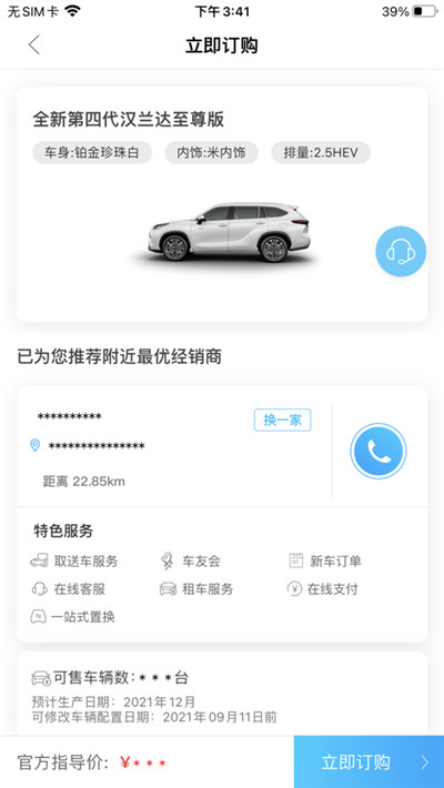 广汽丰田丰云行app截图2