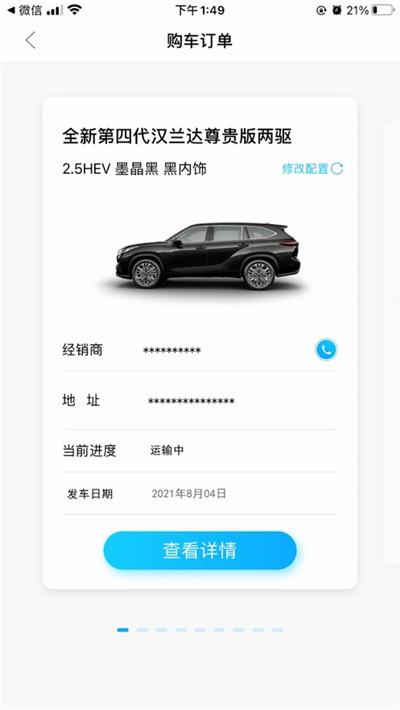 广汽丰田丰云行app截图3