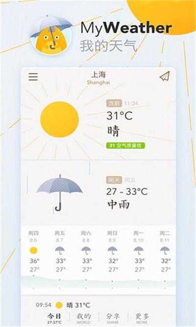 我的天气v 0.3.16安卓版截图1