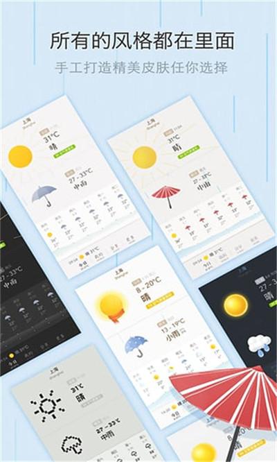 我的天气v 0.3.16安卓版截图2