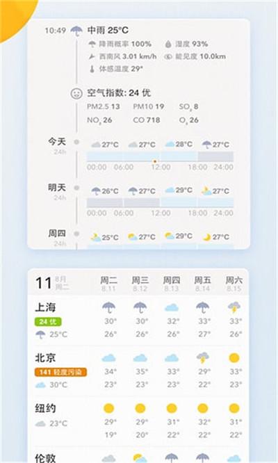 我的天气v 0.3.16安卓版截图3