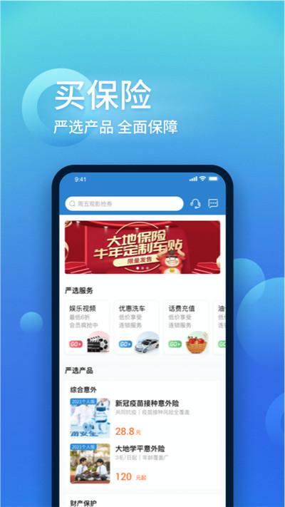 中国大地超级截图3