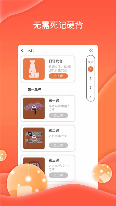 哆啦AI课堂-日语学习截图3