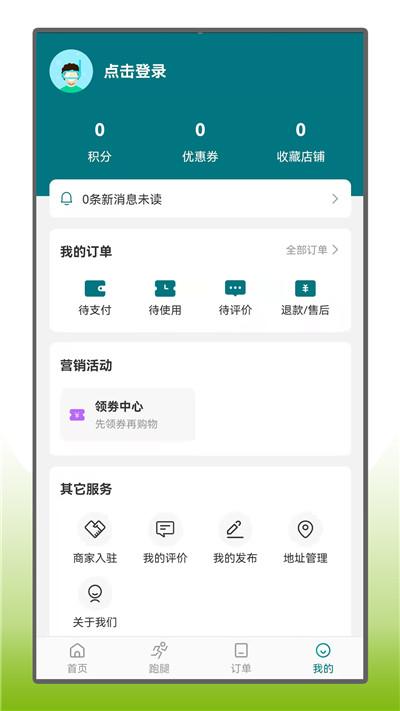 扎鲁特外卖v1.1.3安卓版截图1