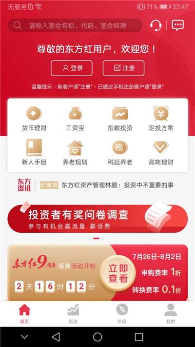 东方红炒股软件截图1