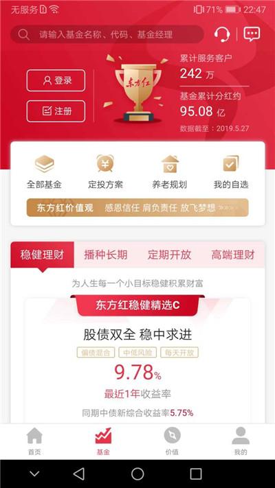东方红炒股软件截图2