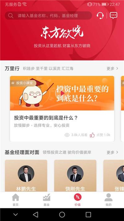 东方红炒股软件截图3