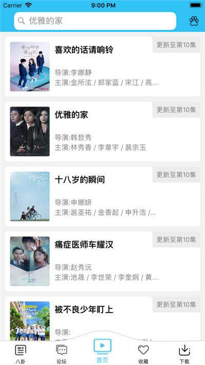97韩剧网app截图1