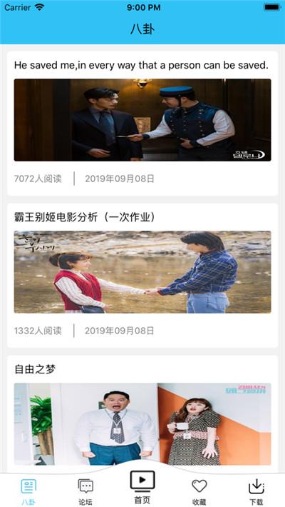 97韩剧网app截图2