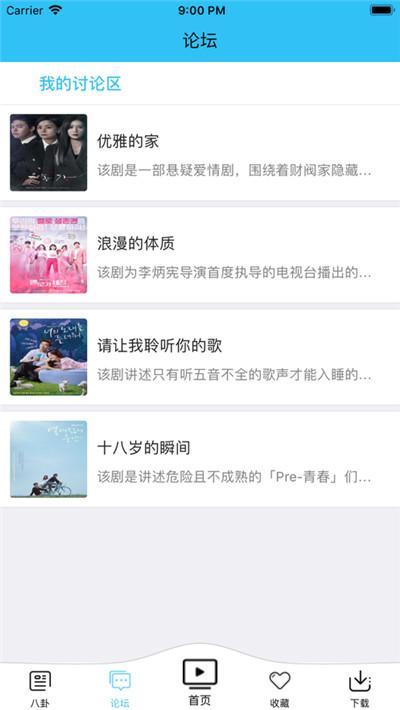 97韩剧网app截图3