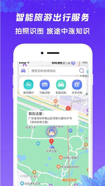 九州高清街景v1.0.2苹果版截图1