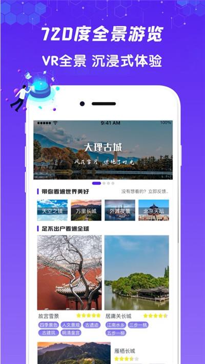 九州高清街景v1.0.2苹果版截图2